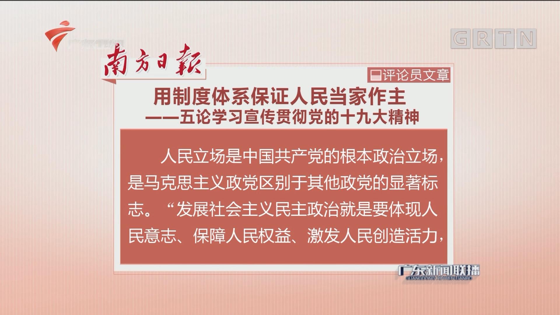 南方日报评论员文章:用制度体系保证人民当家做主