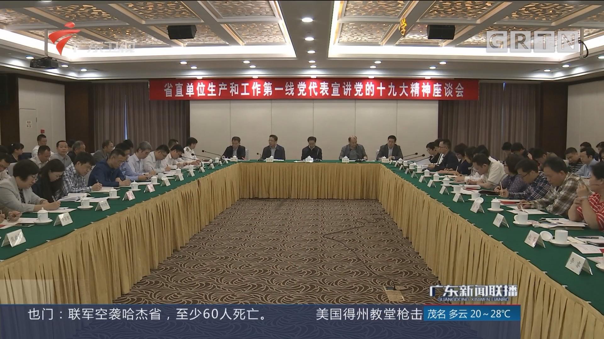 广东省直机关工委召开党代表宣讲党的十九大精神座谈会