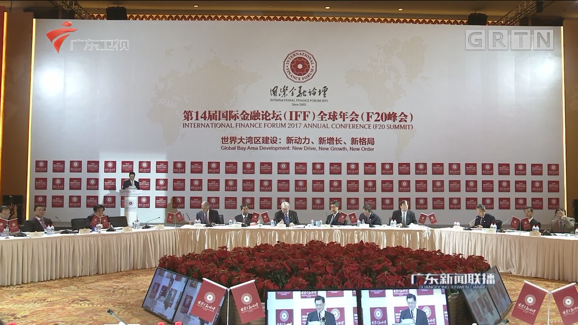 国际金融论坛第14届全球年会在广州举行