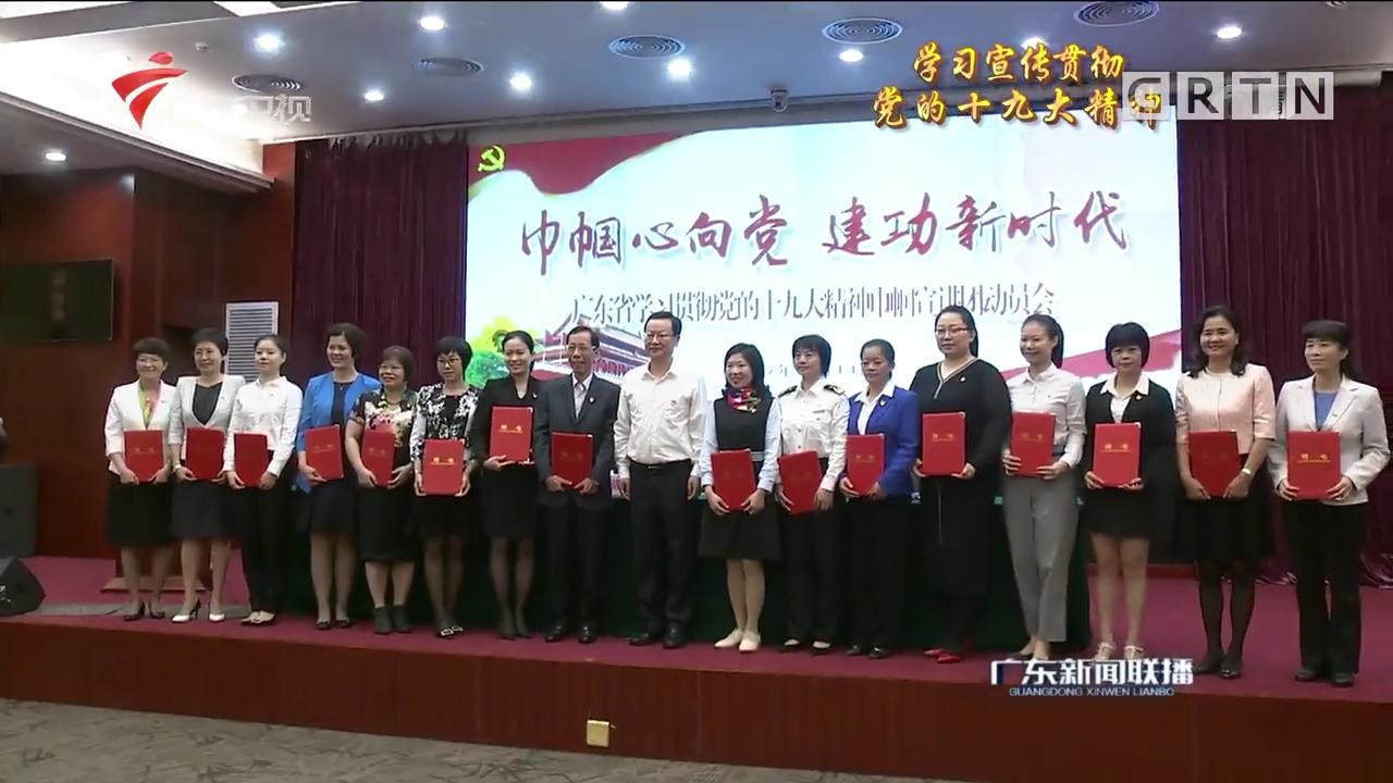 广东省学习贯彻党的十九大精神巾帼宣讲团成立