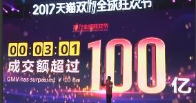 疯狂双十一:三分钟破百亿 广东成交量稳居第一