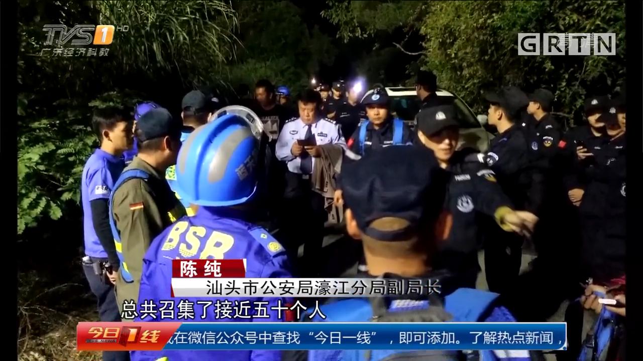 汕头濠江:七旬老人山上走失 百名警民彻夜搜救