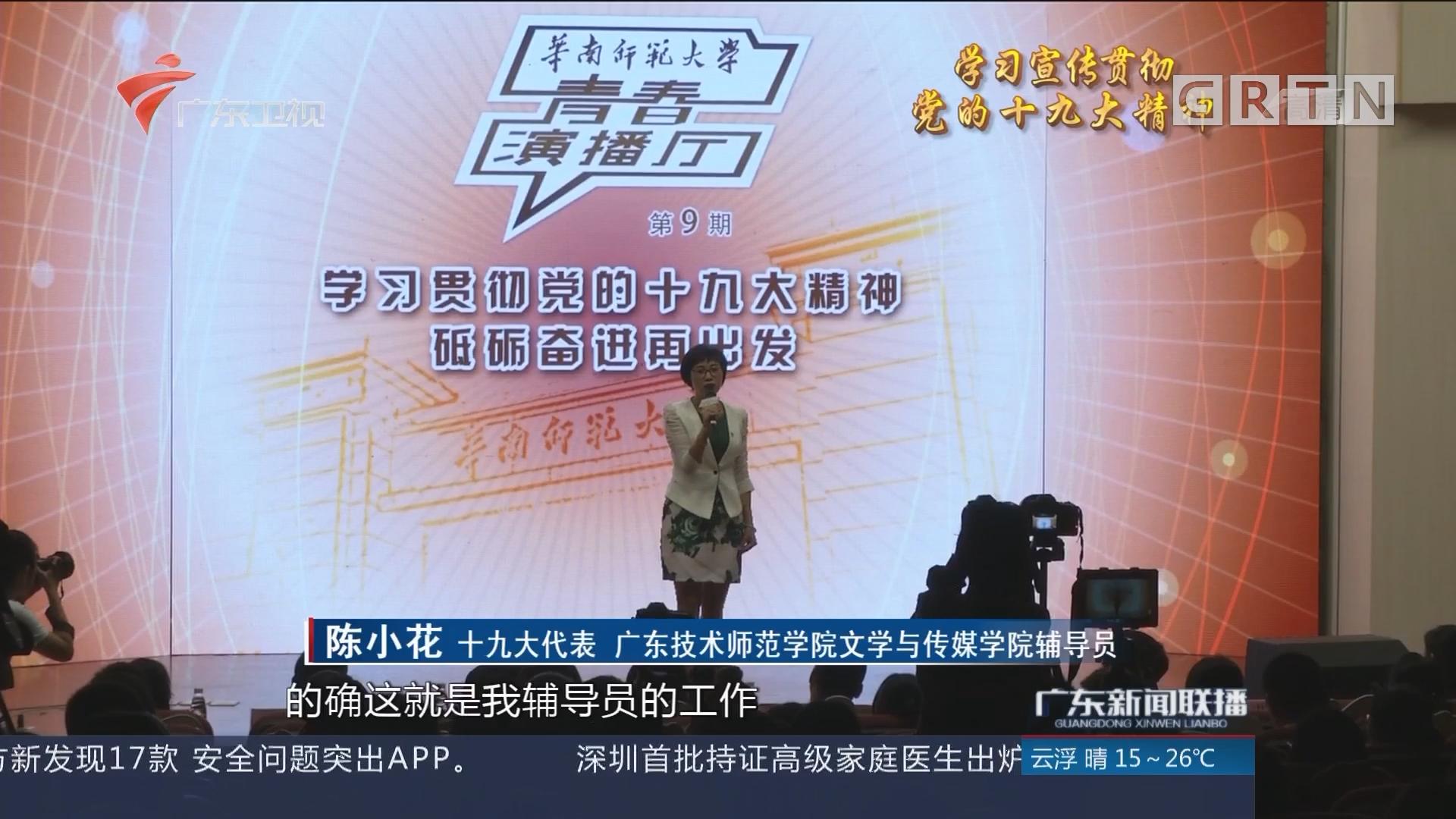 十九大代表勉励大学生:让青春梦和中国梦同频共振
