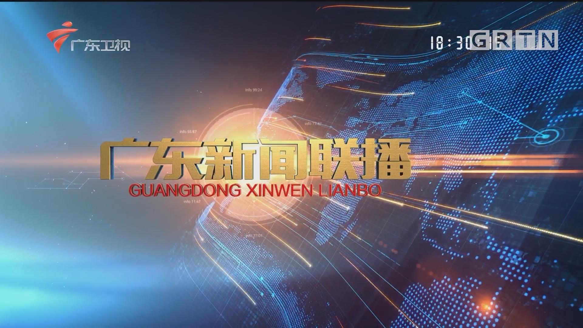 [HD][2017-11-03]广东新闻联播:广东省政府代表团赴黑龙江省开展对口合作交流活动 推动两省高层次全方位多渠道交流合作