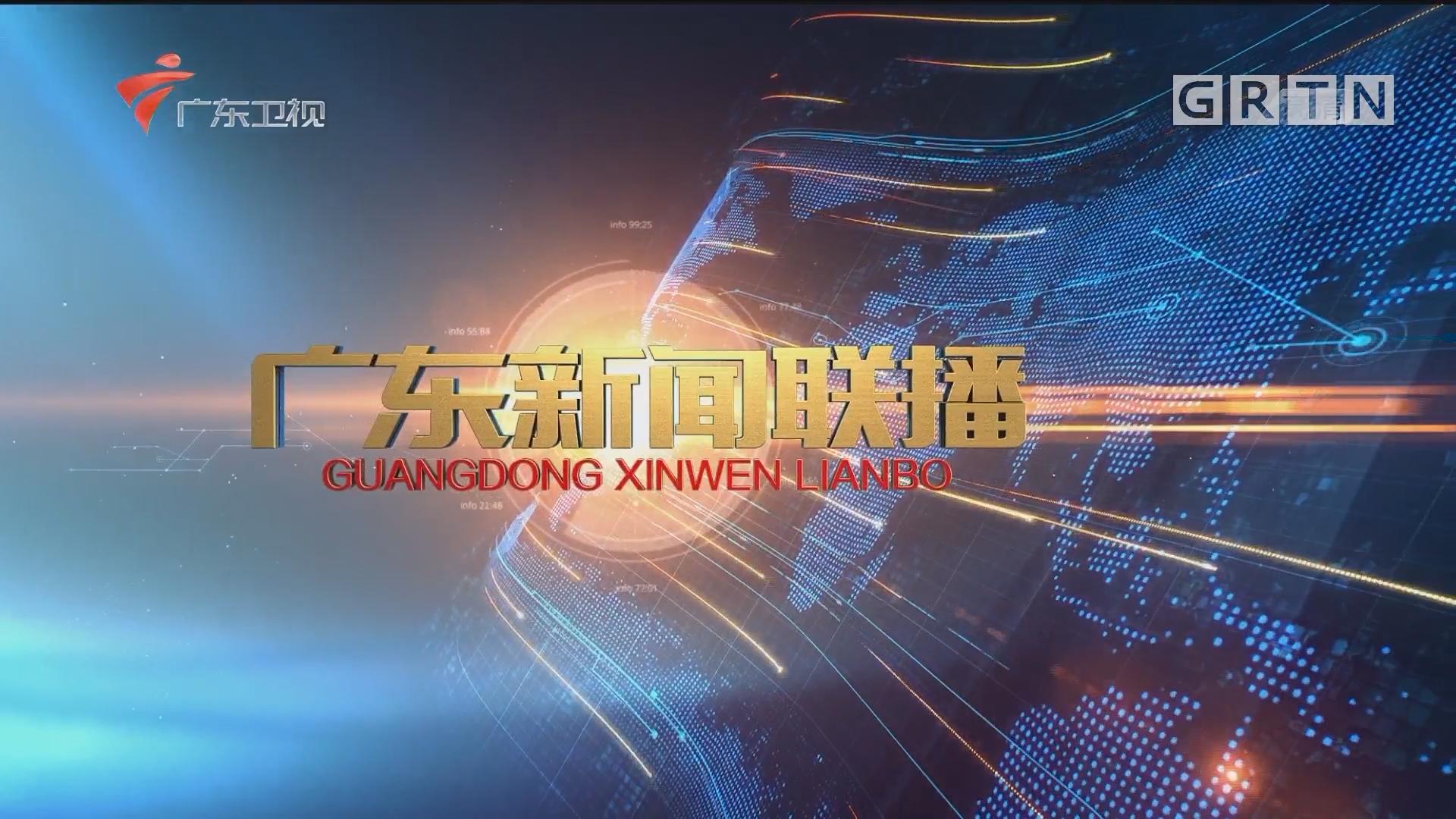 [HD][2017-11-08]广东新闻联播:推进绿色发展 建设美丽广东