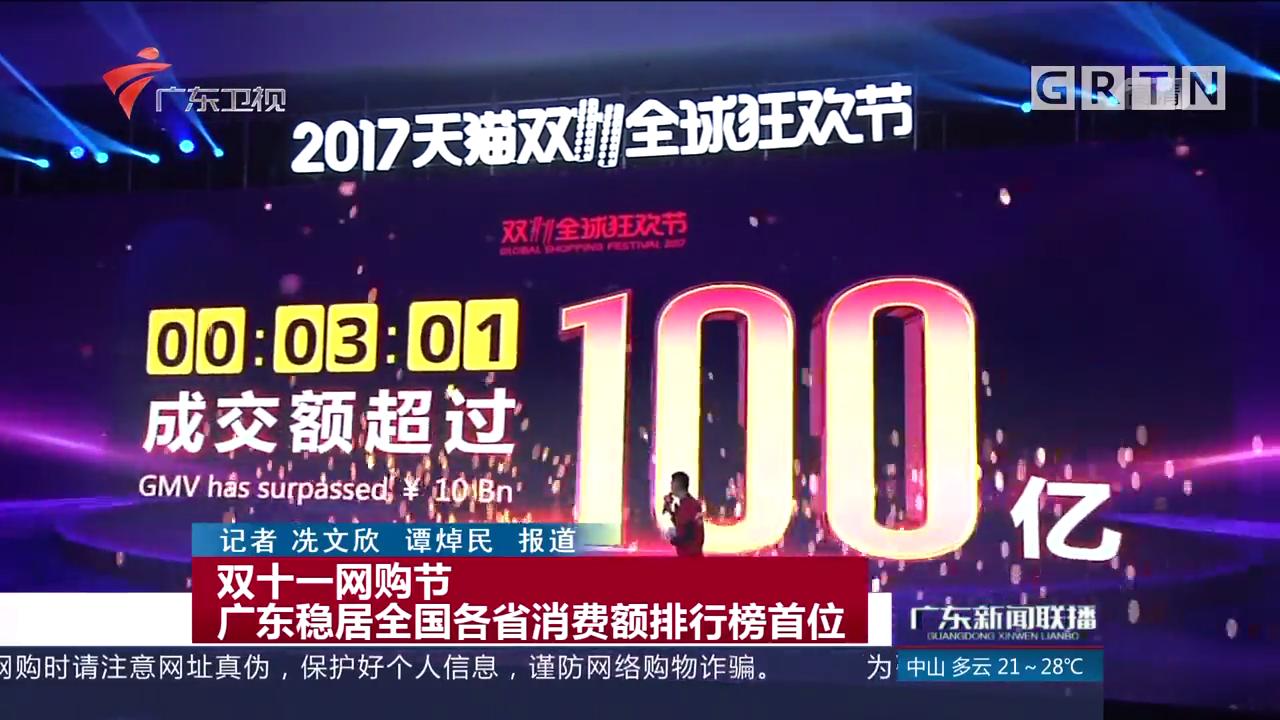 双十一网购节 广东稳居全国各省消费额排行榜首位
