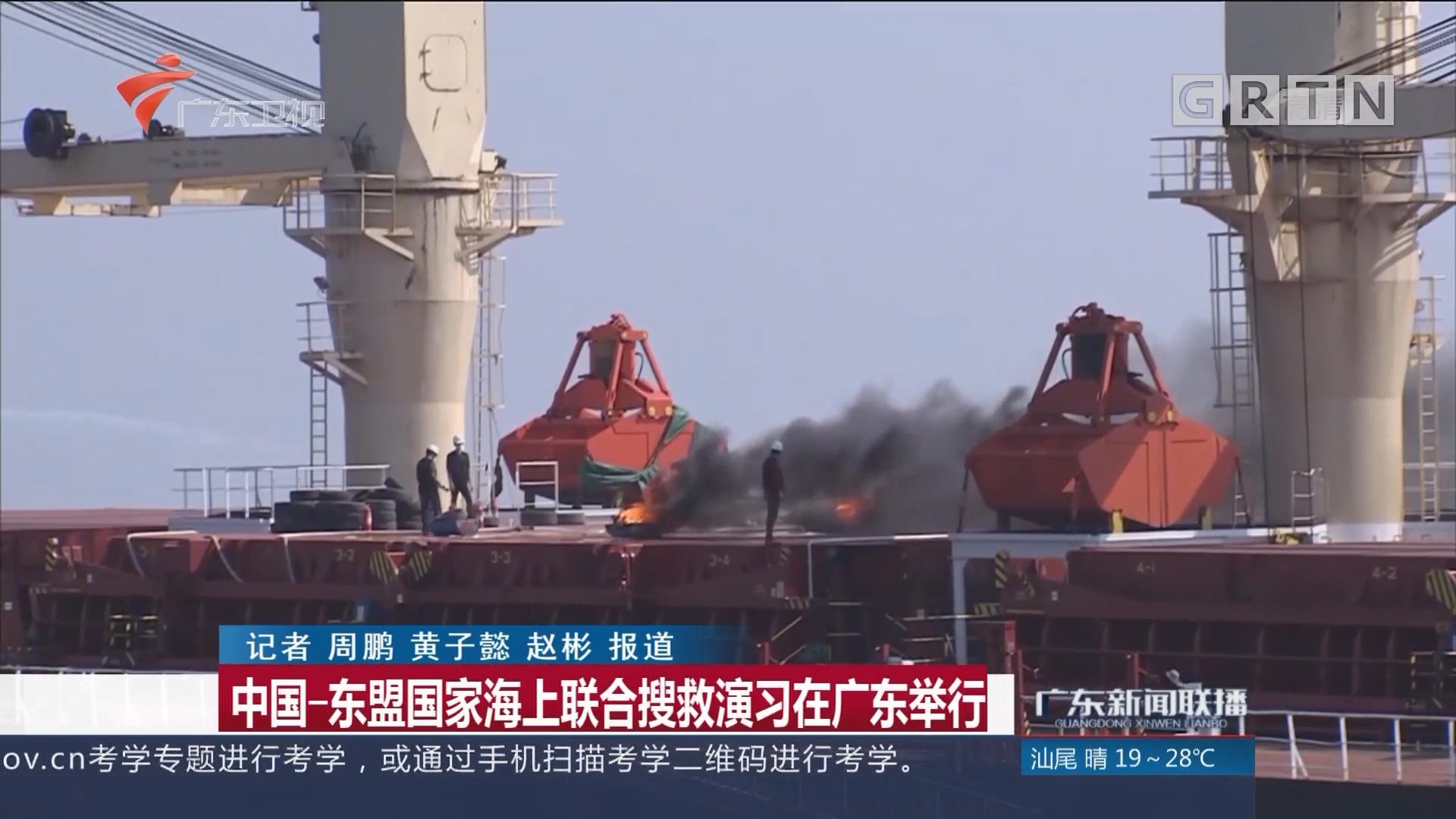 中国-东盟国家海上联合搜救演习在广东举行