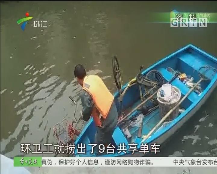 广州:天河区河涌两个月捞700多辆共享单车