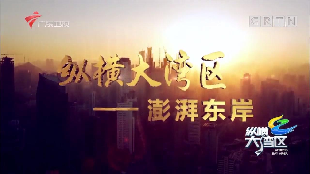 [HD][2017-10-28]縱橫大灣區