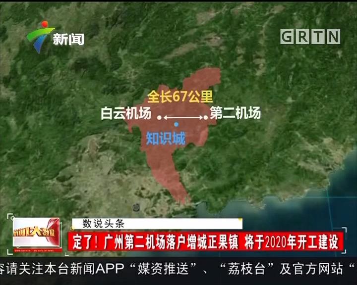 定了! 广州第二机场落户增城正果镇 将于2020年开工建设