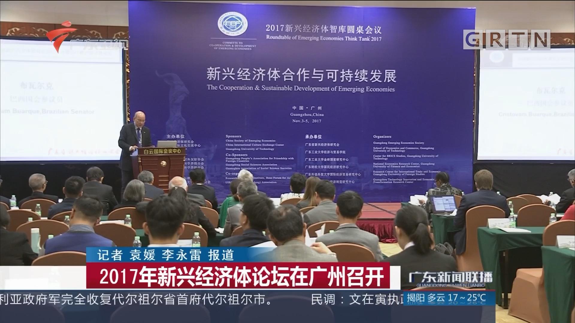 2017年新兴经济体论坛在广州召开