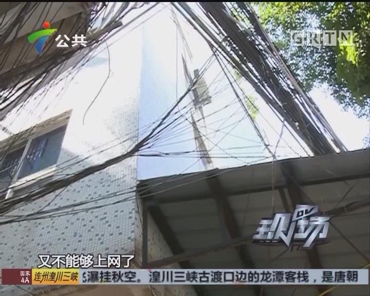 街坊求助:无线网络用不了 生活大受影响