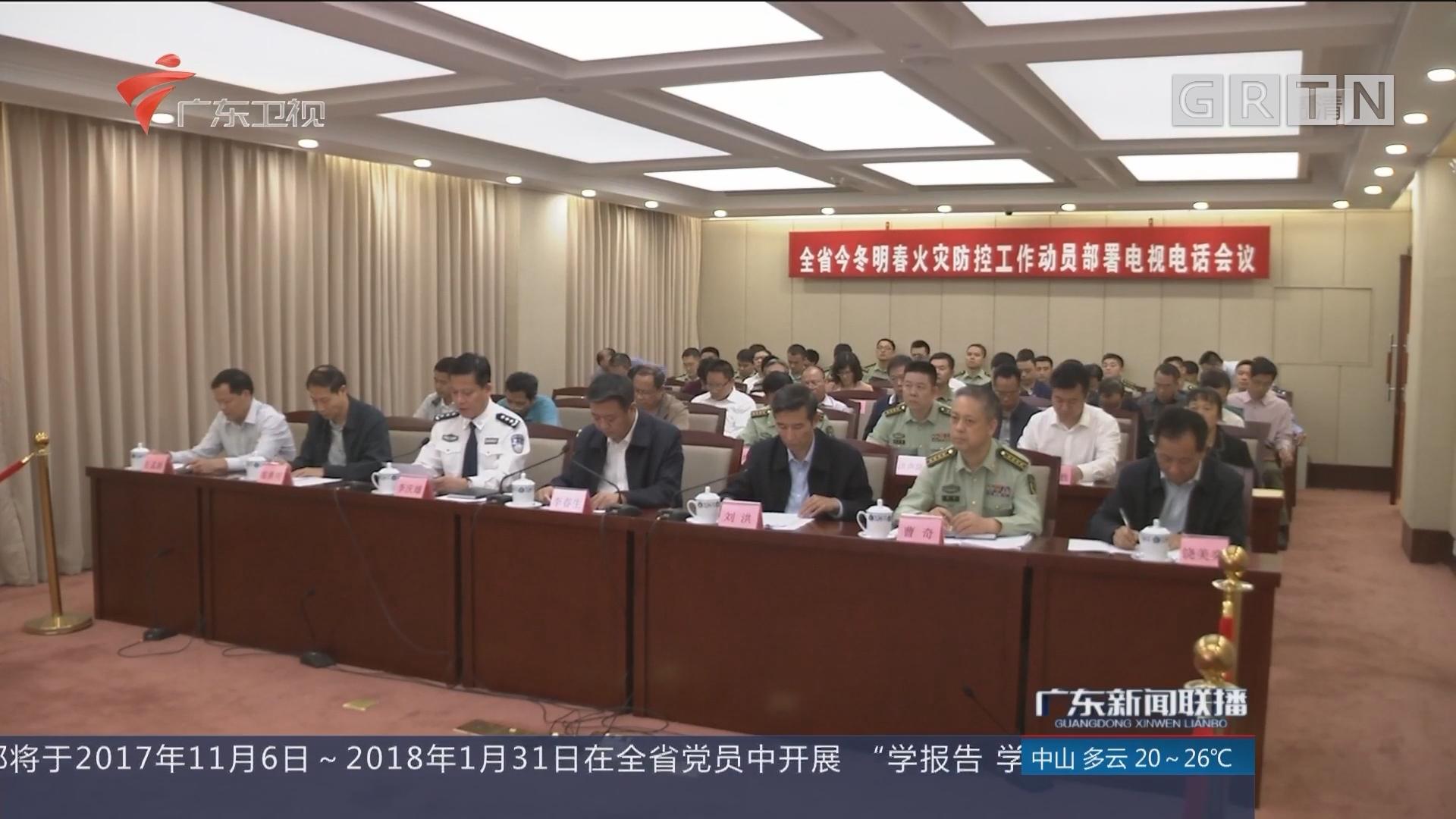 广东:部署全省今冬明春火灾防控工作