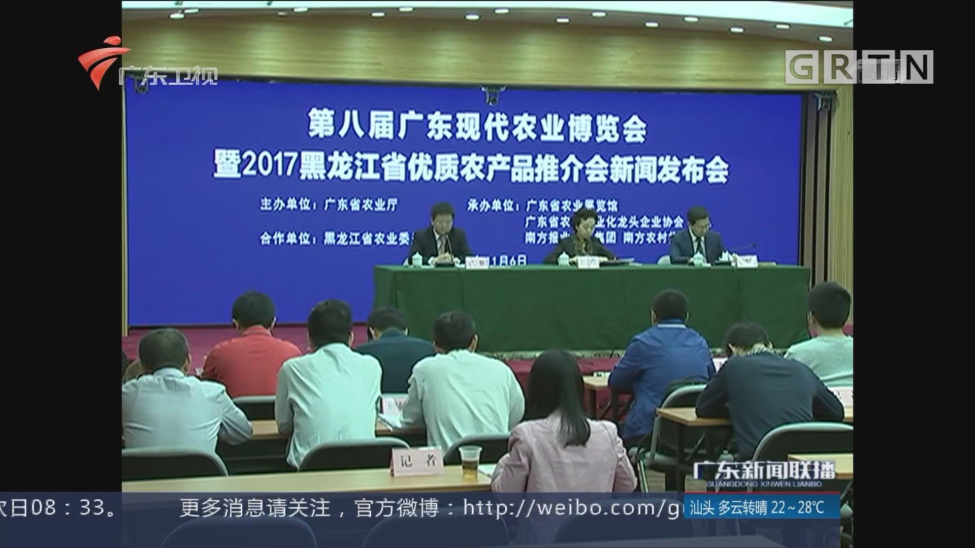 第八届广东现代农业博览会11月16日揭幕