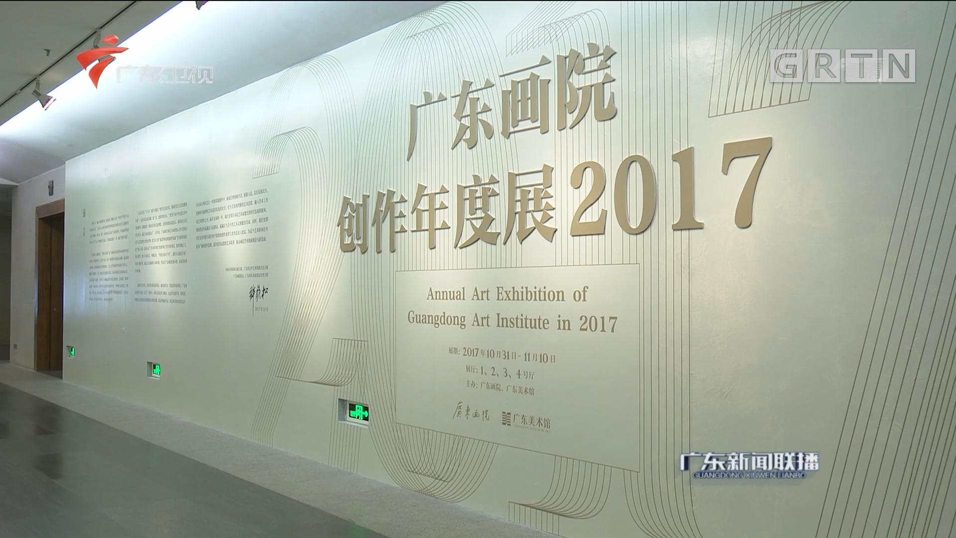 广东画院举办2017创作年度展