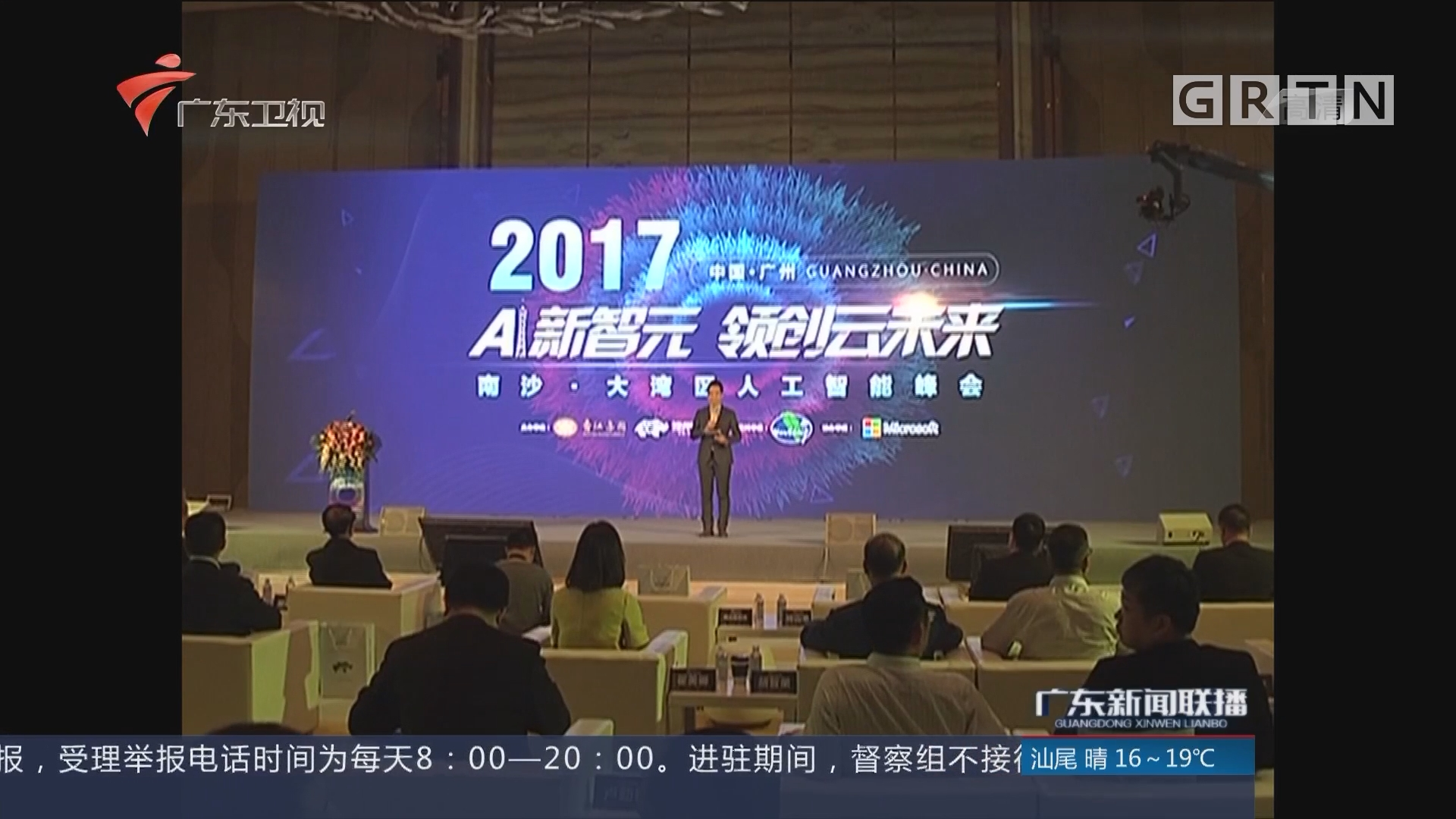 广州南沙:发起1亿元产业创投基金支持人工智能产业发展