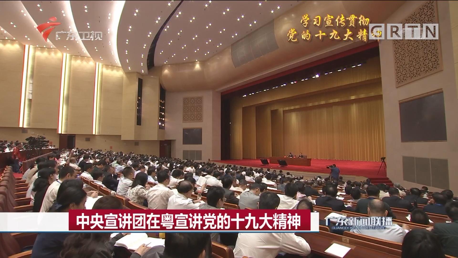 中央宣讲团在粤宣讲党的十九大精神