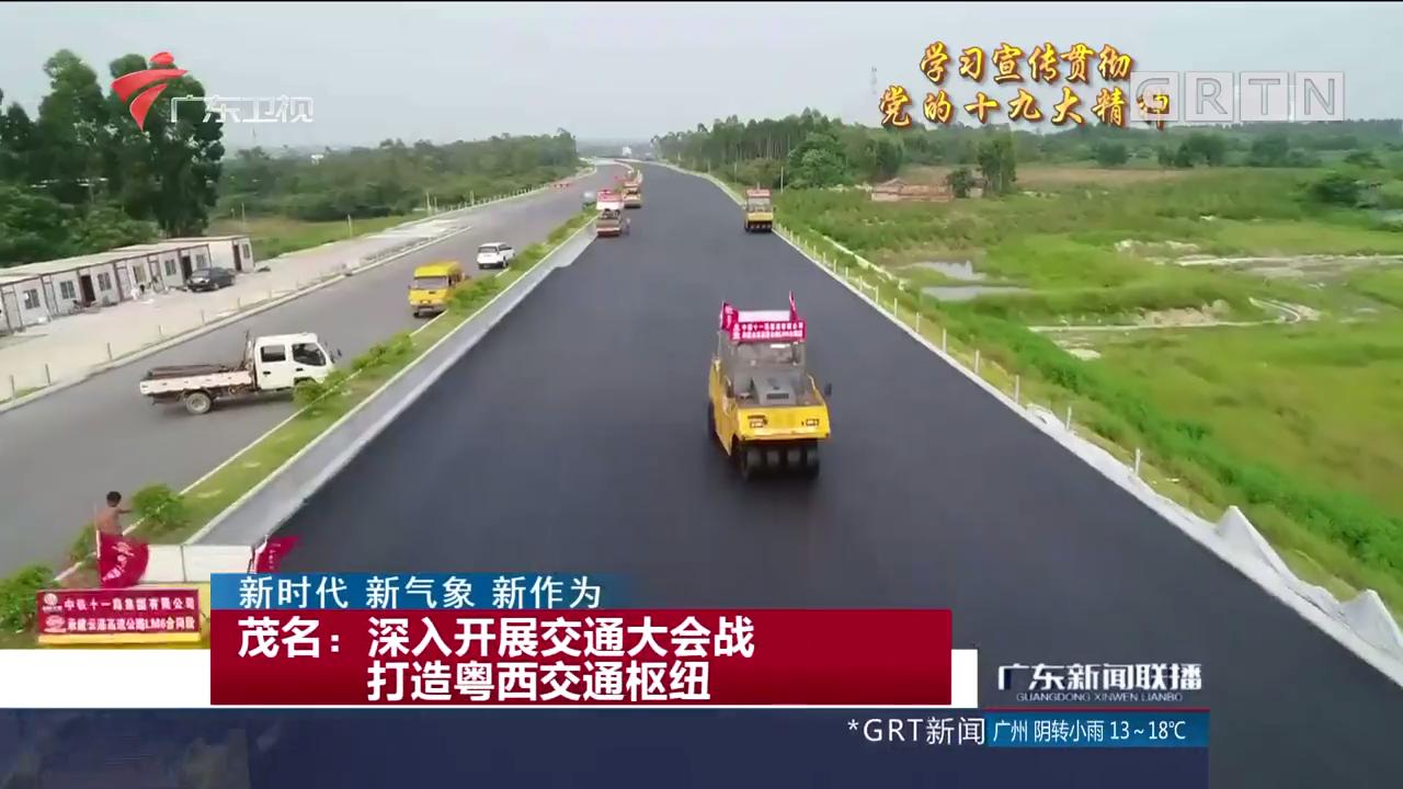 茂名:深入开展交通大会战 打造粤西交通枢纽