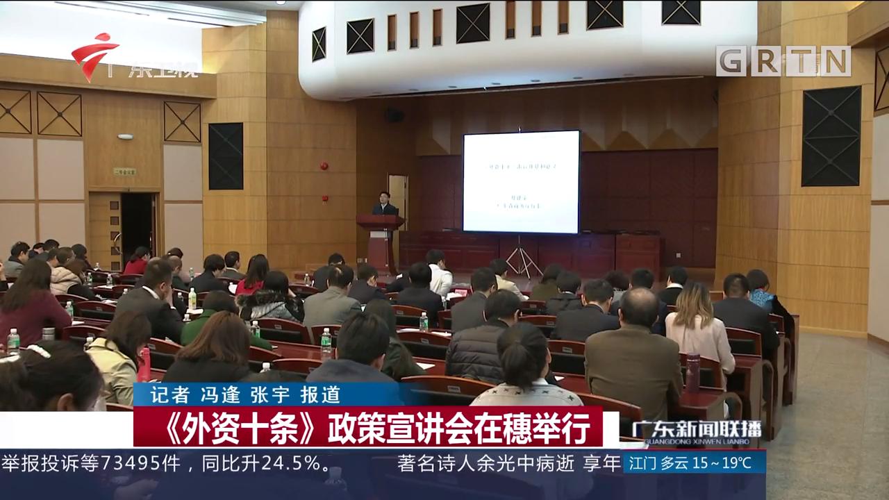 《外资十条》政策宣讲会在穗举行