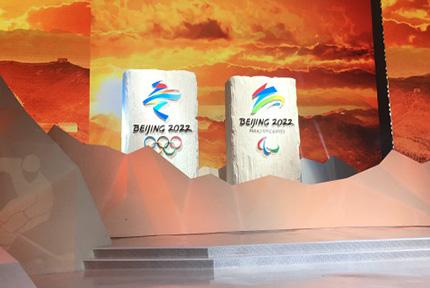 2022冬奥会、冬残奥会会徽发布