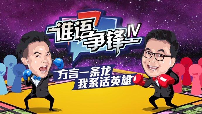 谁语争锋第四季20171118 美食主题之萌娃队VS健身达人队