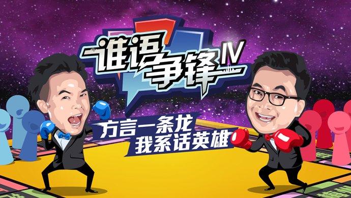 谁语争锋第四季20171104 建筑物语之粤播男神VS超级辣妈队