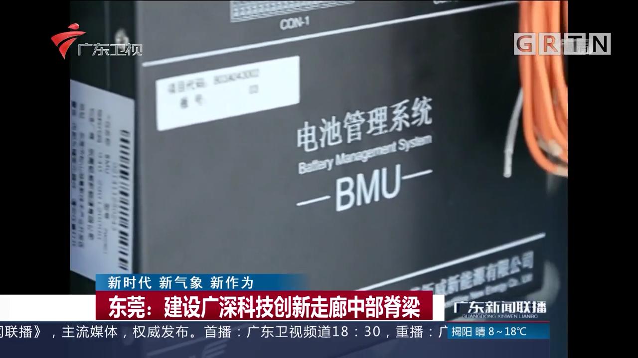 东莞:建设广深科技创新走廊中部脊梁