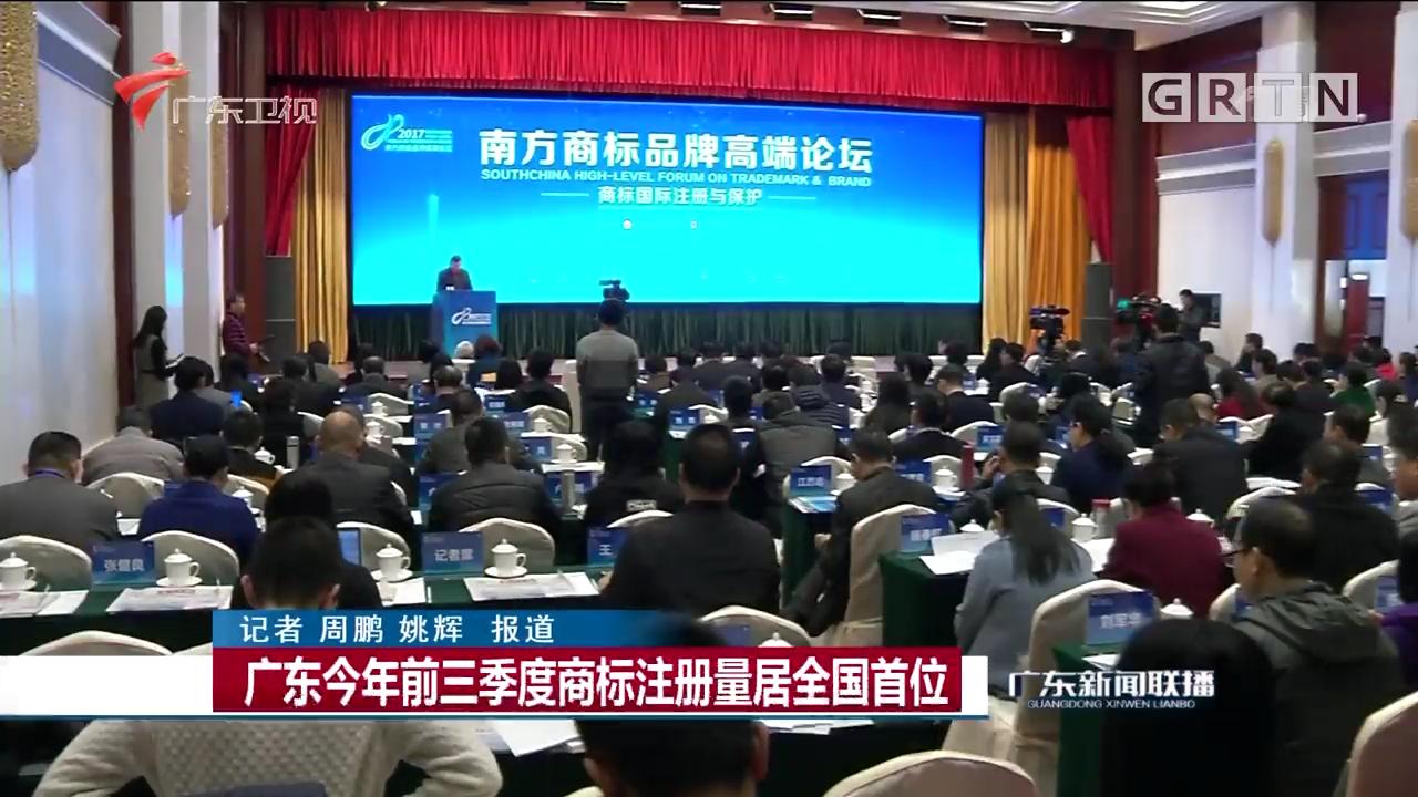 广东今年前三季度商标注册量居全国首位