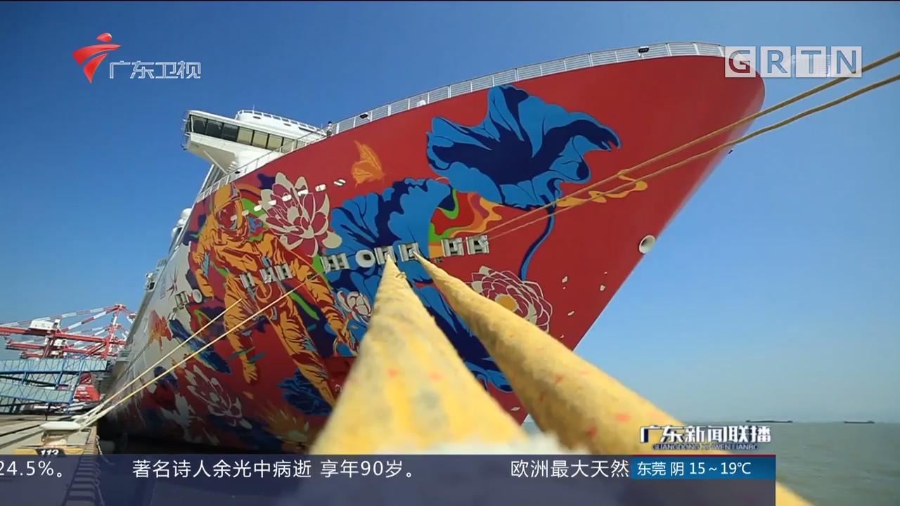 广州南沙:打造邮轮旅游集散中心