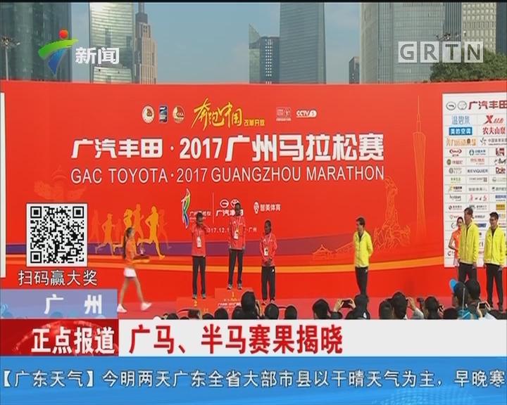 广州:广马激情开跑 肯尼亚选手夺冠