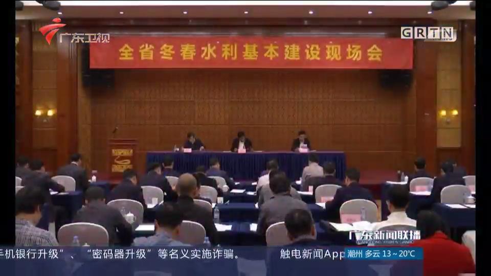 广东:持续推动水利建设实现新跨越