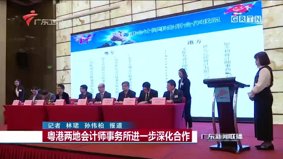 粤港两地会计师事务所进一步深化合作