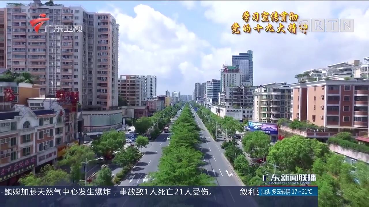 揭阳:贯彻十九大精神 打造粤东新的发展极