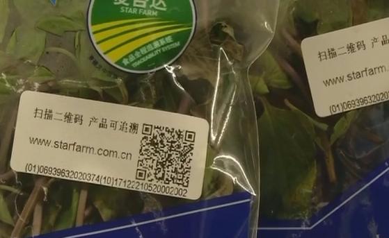 """广州肉菜有了""""身份证"""" 扫码可追溯来源"""