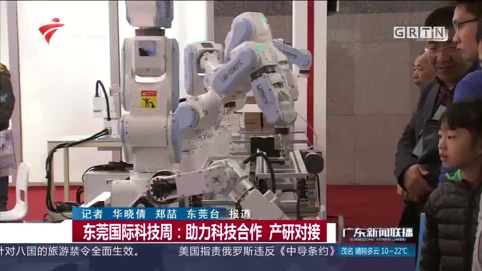 东莞国际科技周:助力科技合作 产研对接