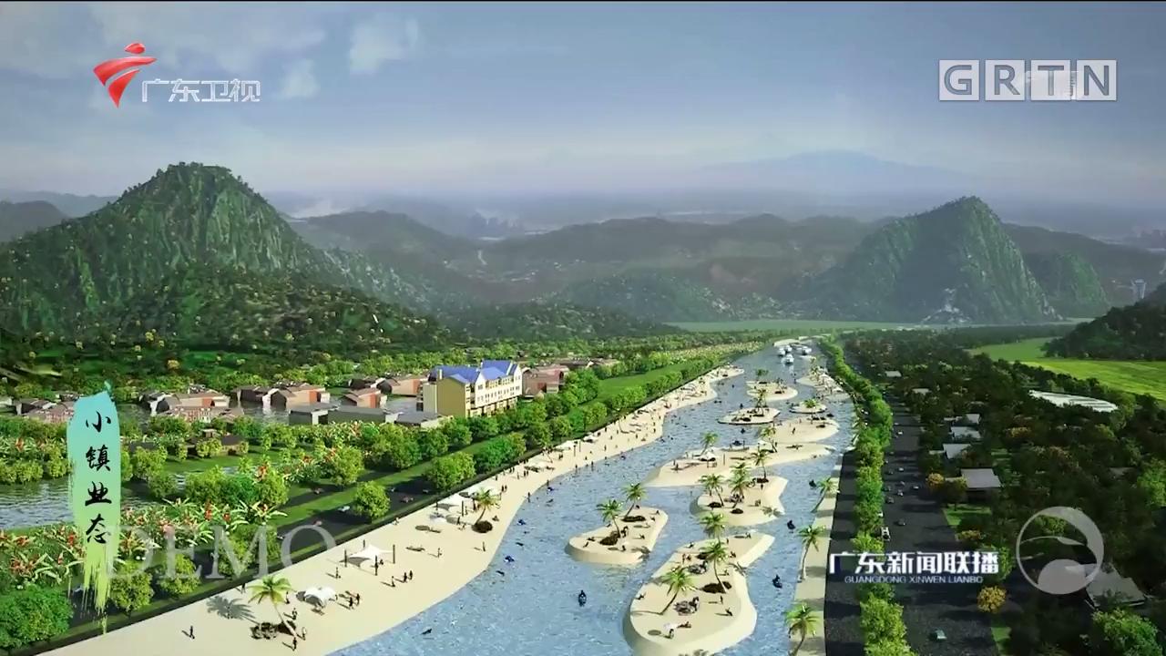 加快产业升级改造 推动广东特色小镇建设