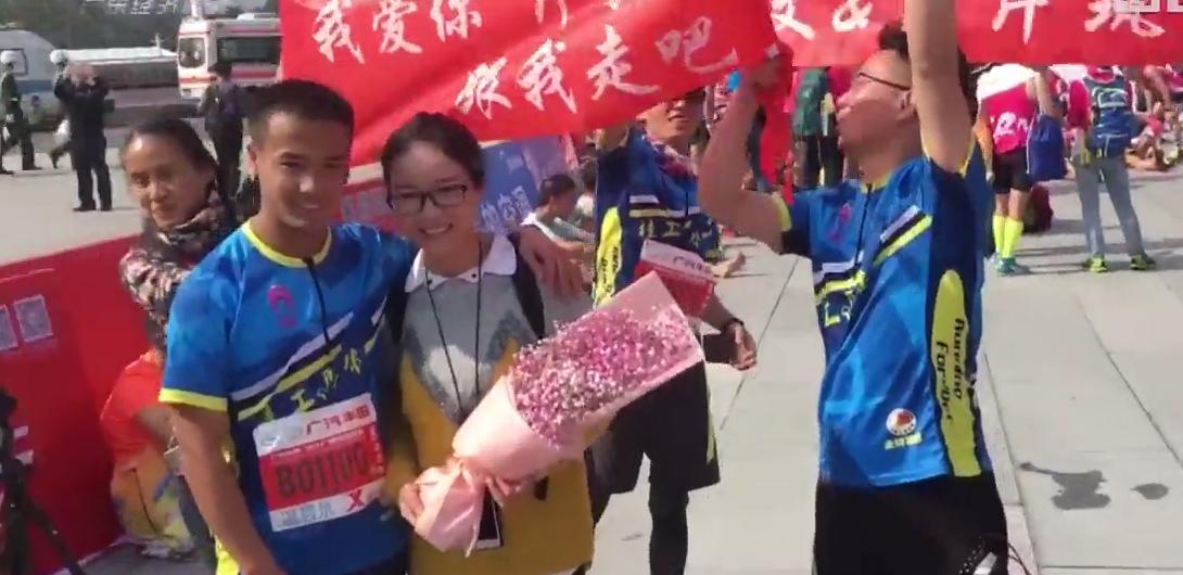 2017广州马拉松:小伙冲线后表白 终点抱得美人归