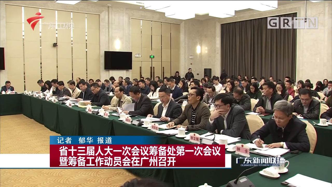 省十三届人大一次会议筹备处第一次会议暨筹备工作动员会在广州召开