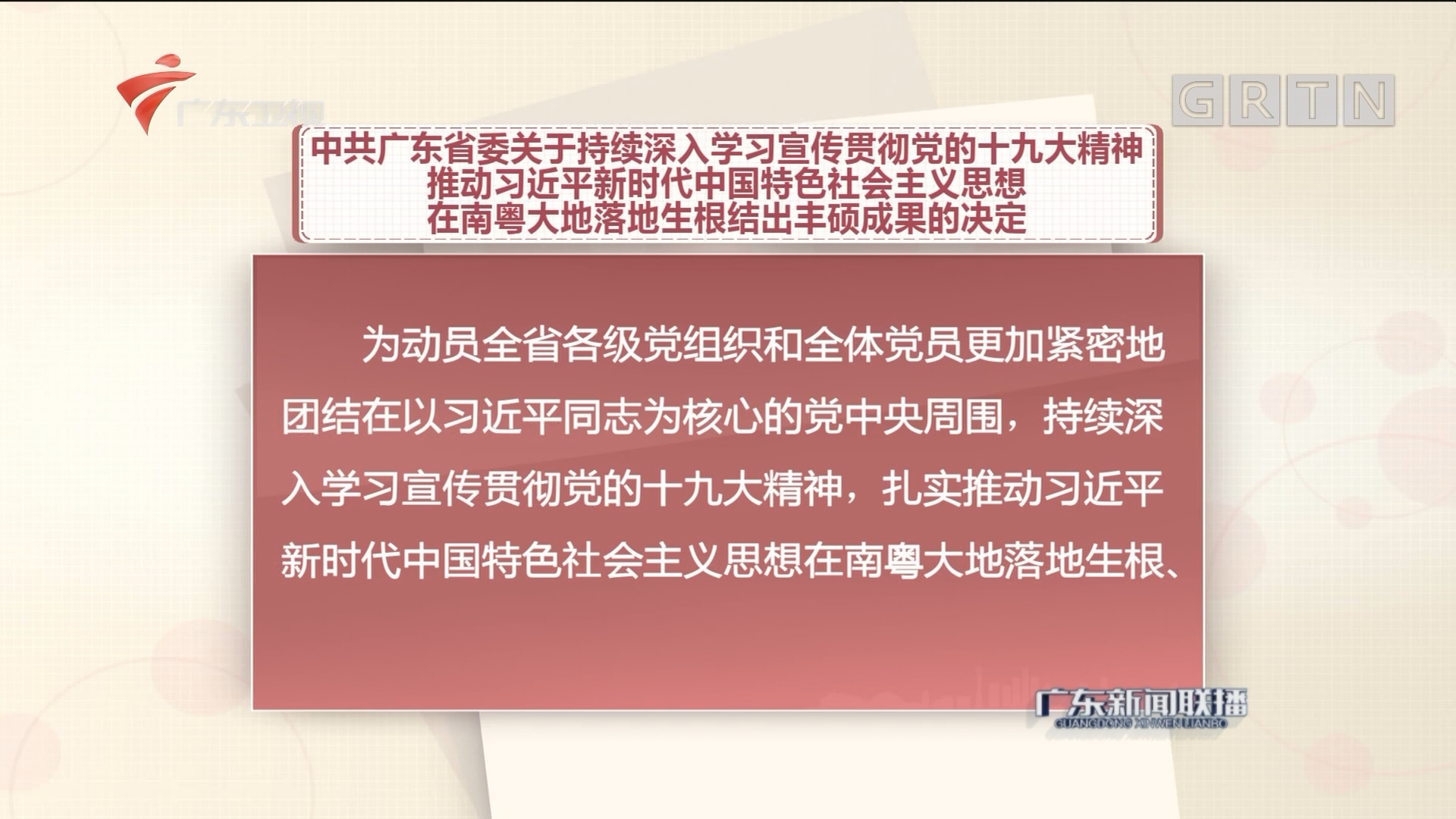 中共广东省委十二届二次全会决定公布