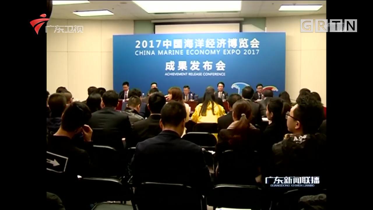 2017中国海洋经济博览会达成交易和合作意向金额超900亿元