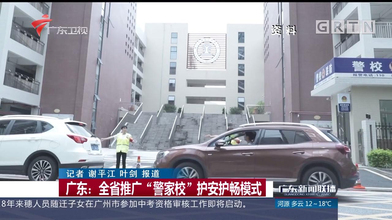 """广东:全省推广""""警家校""""护安护畅模式"""