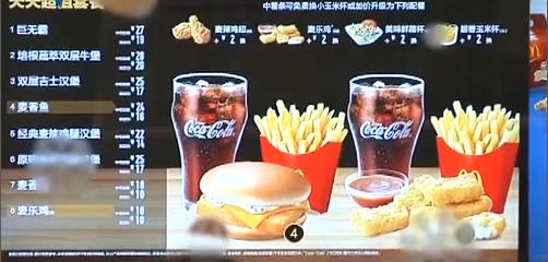 油条被检出塑化剂 麦当劳:没有添加