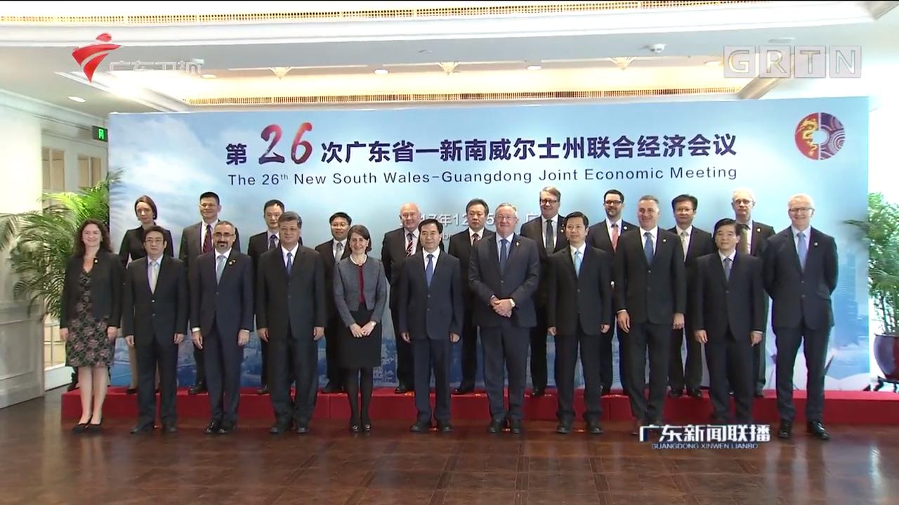 第26次广东省-新南威尔士州联合经济会议在广州举行 李希马兴瑞会见新南威尔士州州长贝雷吉克利安