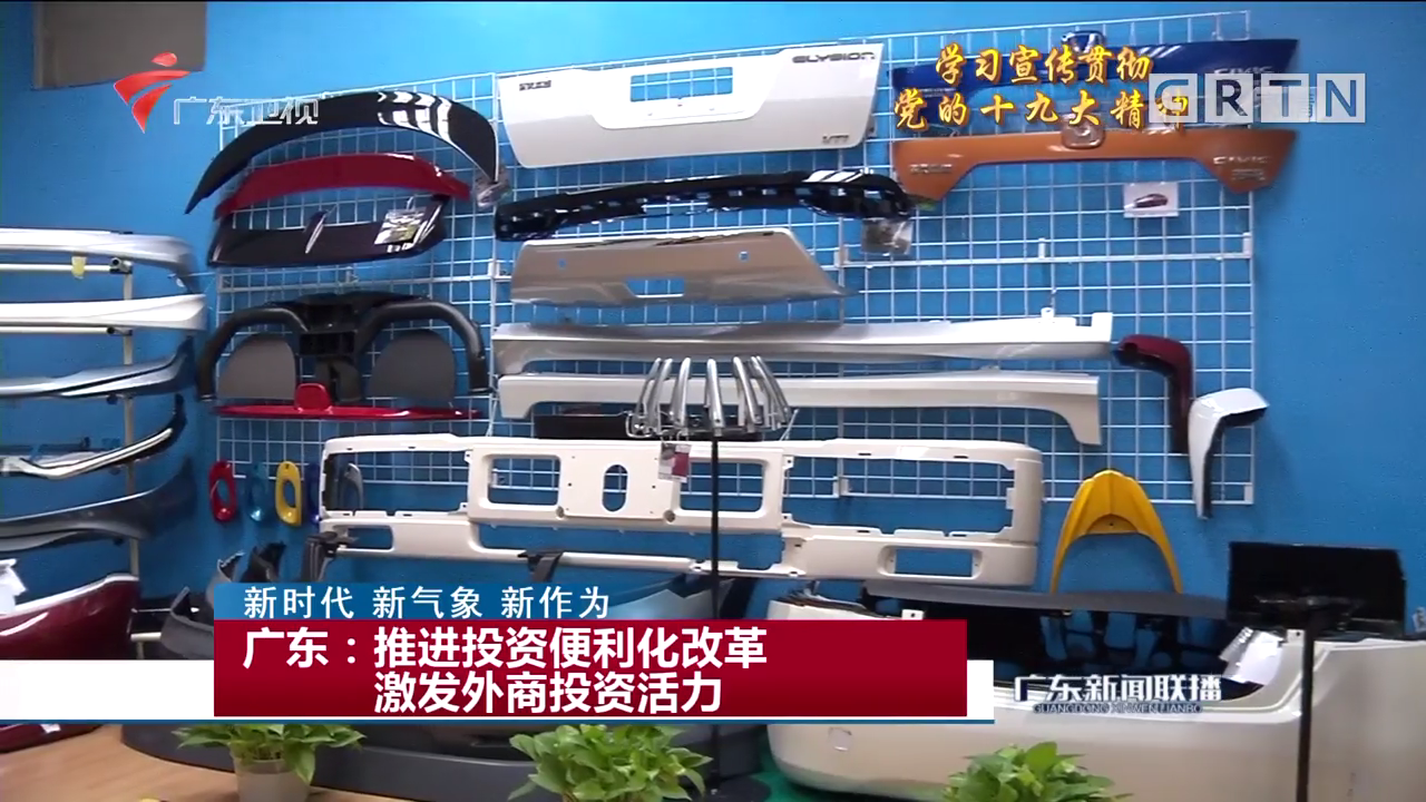 广东:推进投资便利化改革 激发外商投资活力