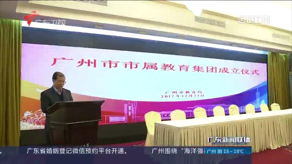 广州推进集团化办学 将优质教育资源向外围城区辐射
