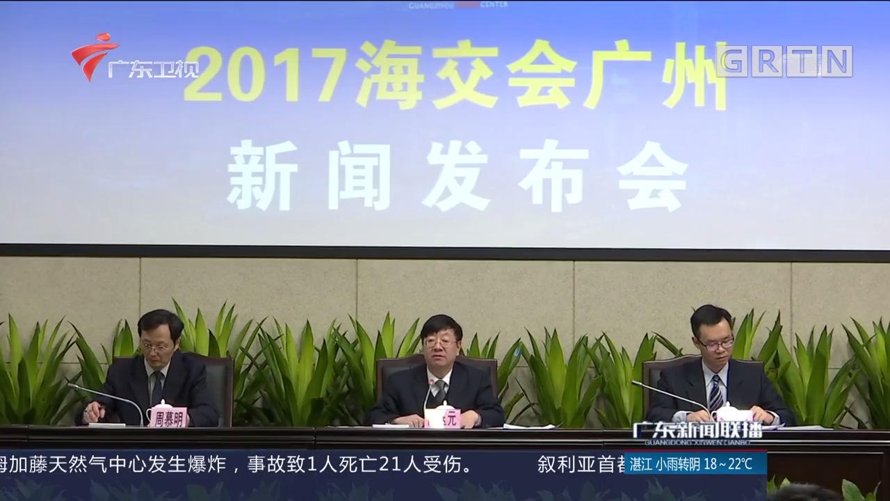 2017年海交会将于12月20日开幕