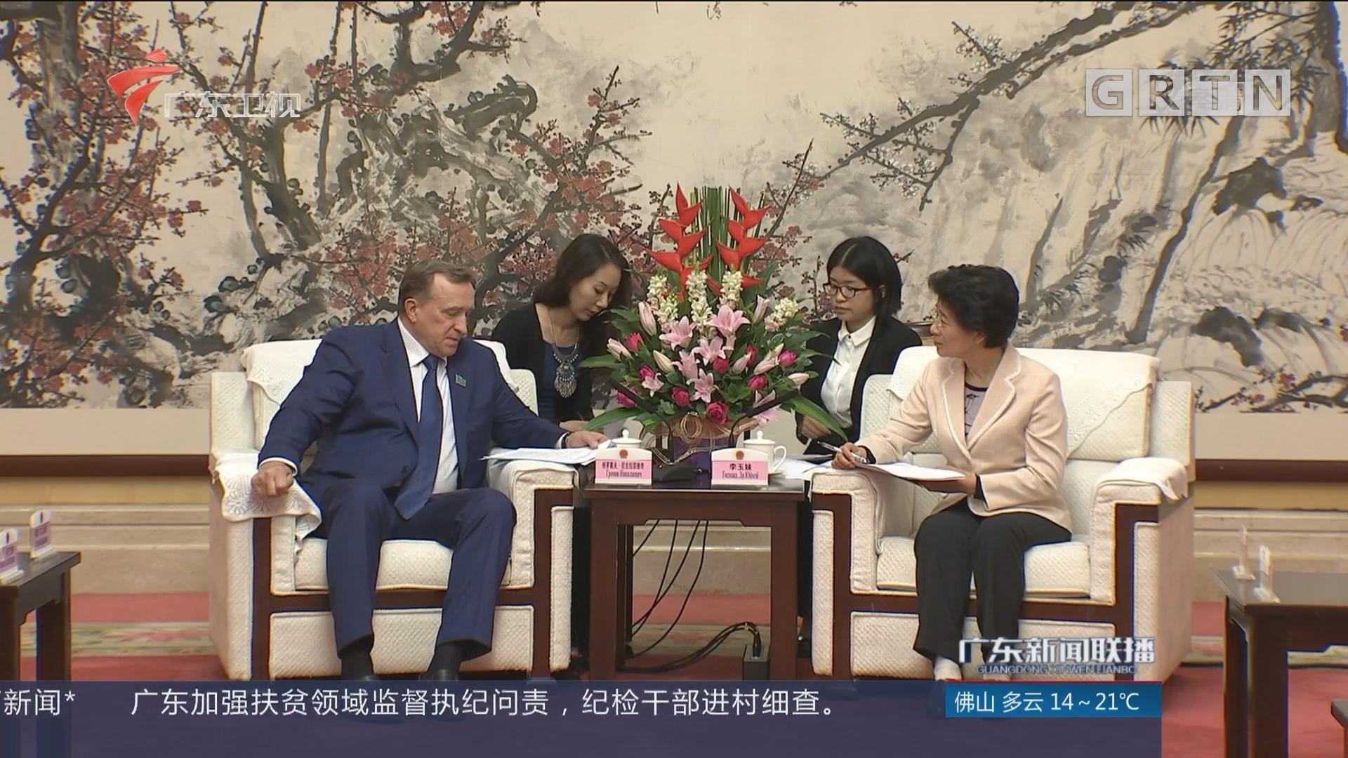 李玉妹会见哈萨克斯坦议会上院副议长格罗莫夫一行