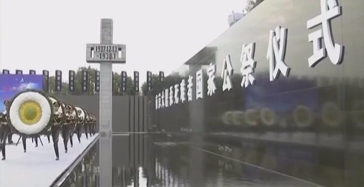 南京大屠杀遇难同胞纪念馆举行下半旗仪式