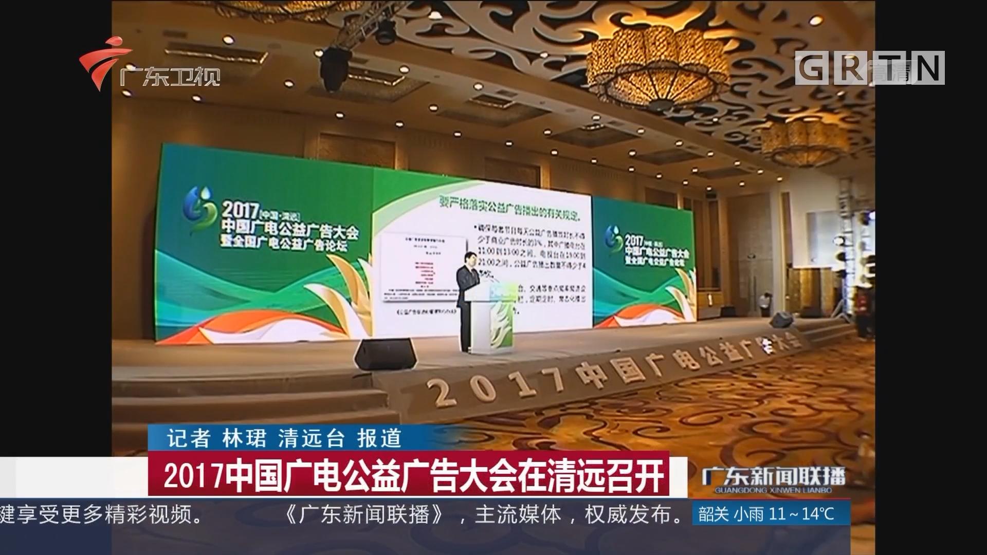2017中国广电公益广告大会在清远召开