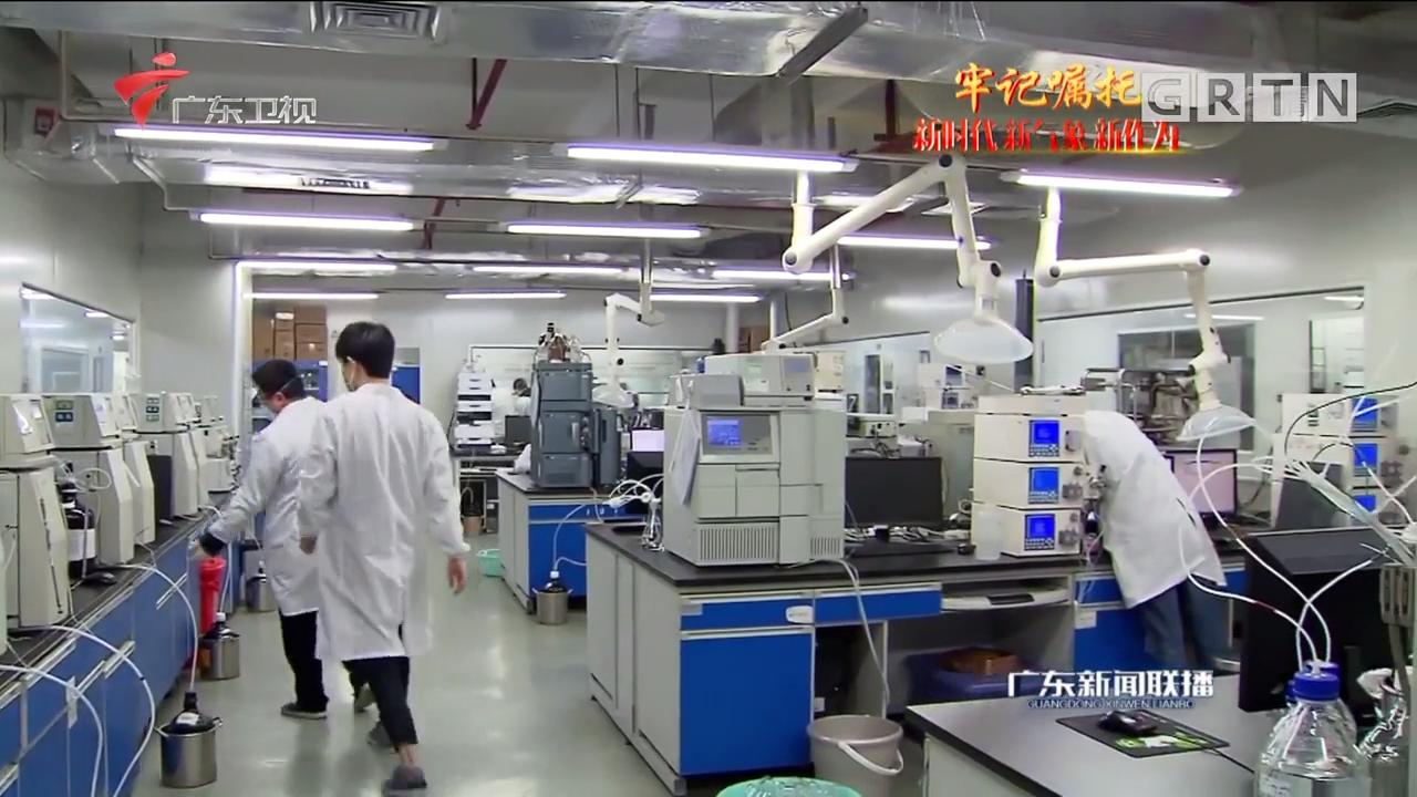 广东:以创新为战略支撑 建设现代化经济体系